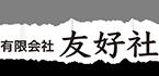 尼崎市規格葬儀・指定葬儀社 有限会社友好社 尼崎セレモニーホール友好